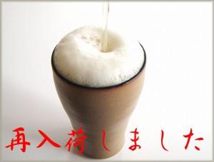 ビールグラス 陶器