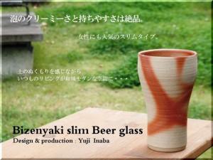 備前焼 ビールグラス 陶器