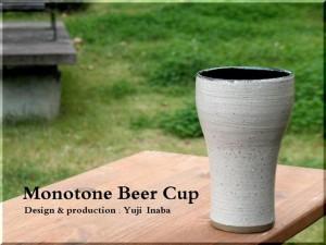 ビールグラス 陶器 プレゼント 通販 ギフト