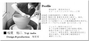 稲葉 裕二 陶芸家